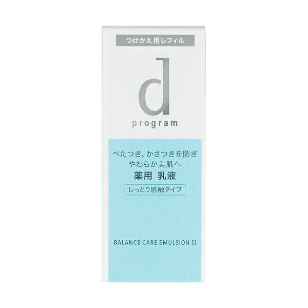 【資生堂認定店】 d プログラム バランスケア エマルジョン R II (つけかえ用レフィル)