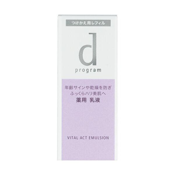 【資生堂認定店】 d プログラム バイタルアクト エマルジョン R (つけかえ用レフィル)