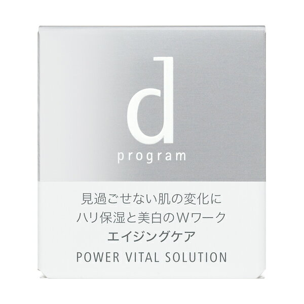 【資生堂認定店】 d プログラム パワーバイタルソリューション