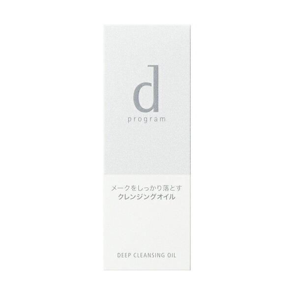 【資生堂認定店】 d プログラム ディープクレンジングオイル