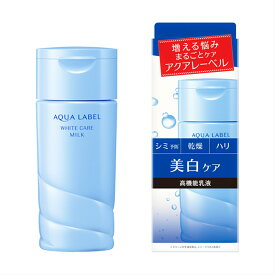 ★資生堂認定店  アクアレーベル ホワイトケア ミルク 130mL