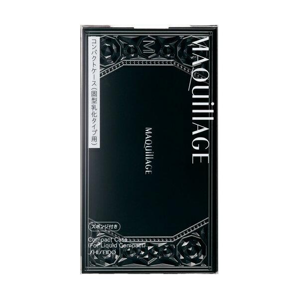 【資生堂認定店】 マキアージュ コンパクトケース (固型乳化タイプ用)N