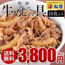 松屋牛めしの具10個セット【送料無料】