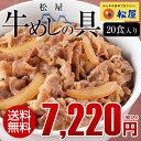 松屋牛めしの具20食セット【送料無料】