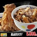 【期間限定12000円→5999円さらに6種から選べる超豪華おまけ】新牛めしの具(プレミアム仕様)30食セット【牛丼の具】 …