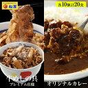 【送料無料】【松屋】牛丼 & カレー カレーギュウセット20個(プレミアム仕様牛めしの具×10 オリジナルカレー×10)…