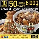 【半額セール】【松屋】新牛めしの具(プレミアム仕様)30個セット【牛丼の具】