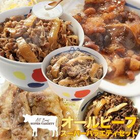 松屋オールビーフスーパーバラエティセット!松屋のすべてが楽しめる!いろんな味が味わえます!冷凍食品 冷凍 おかず セット 冷食 お惣菜