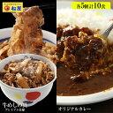 【松屋特大セール】カレーギュウセット10個(プレミアム仕様牛めしの具×5 オリジナルカレー×5)冷凍食品 冷凍 おか…