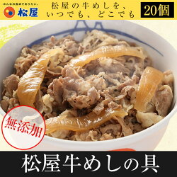 松屋牛めしの具20個セット【送料無料】