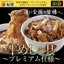 【松屋】新牛めしの具(プレミアム仕様)30個セット【牛丼の具】7月3日まで