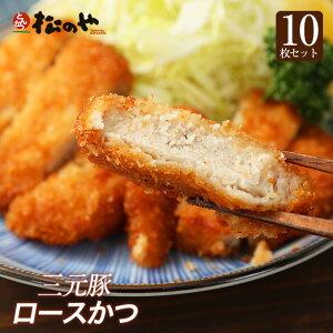 【松のや】三元豚ロースかつ10枚