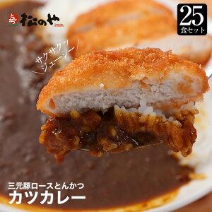 ロースかつカレー25食セット(三元豚ロースかつ×25 オリジナルカレー×25)冷凍食品 冷凍 おかず セット 冷食 お惣菜