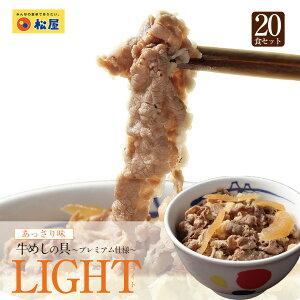 カナダ牛使用 牛めしの具〜プレミアム仕様〜 LIGHT(あっさり味)20食冷凍食品 冷凍 おかず セット 冷食 お惣菜