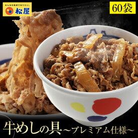 【松屋】新牛めしの具(プレミアム仕様60 個セット【牛丼の具】 グルメ 1個当たりたっぷり135g