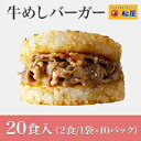 【最短発送受付中】【松屋】牛めしバーガーセット(20食入)(2食/1袋×10パック)