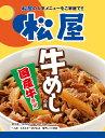 【松屋】国産牛めしの具10パックセット【送料無料】