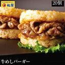 【最短発送受付中】【松屋】牛めしバーガーセット(20食入)(2食/1袋×10パック) ライスバーガー