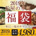 2019年迎春福袋企画!松屋のすべてが楽しめる!年に1度しか買えない商品です!!2019円OFFでご提供!
