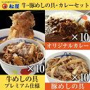 【松屋】全部盛り30個(プレミアム仕様牛めしの具×10 豚めしの具×10 オリジナルカレー×10)