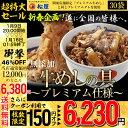 【衝撃の46%OFF】【松屋】新牛めしの具(プレミアム仕様)30食セット【牛丼の具】 グルメ 1個当たりたっぷり135g