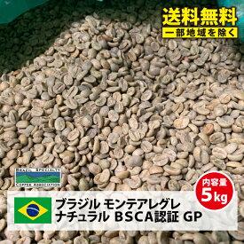 【送料無料(一部地域を除く)】コーヒー 生豆 珈琲 豆 未焙煎 5kgブラジル モンテアレグレ ナチュラル BSCA認証 GP(Brazil Monte Alegre Natural BSCA GP)