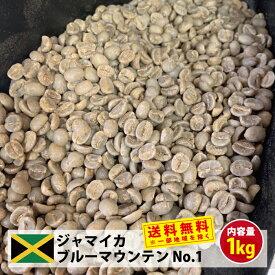 【送料無料(一部地域を除く)】コーヒー 生豆 珈琲 豆 ブルマン 未焙煎 1kgジャマイカ ブルーマウンテン No.1(Jamaica Blue Mountain No.1)