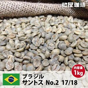 コーヒー 生豆 珈琲 豆 未焙煎 1kg ブラジル サントス No.2 17/18(Brazil Santos No.2 17/18)