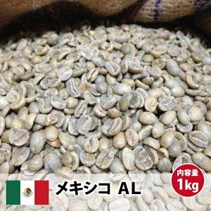 コーヒー 生豆 珈琲 豆 未焙煎 1kgメキシコ AL(Mexico Altula)