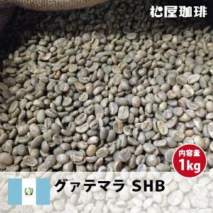 コーヒー 生豆 グァテマラ 珈琲 豆 未焙煎 1kgグアテマラ SHB(Guatemala SHB)