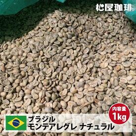 コーヒー 生豆 珈琲 豆 未焙煎 1kgブラジル モンテアレグレ ナチュラル BSCA認証 GP(Brazil Monte Alegre Natural BSCA GP)