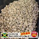 コーヒー 生豆 珈琲 豆 ブルマン 未焙煎 200gジャマイカ ブルーマウンテン No.1(Jamaica Blue Mountain No.1)