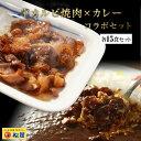 【期間限定5999円】松屋牛カルビ焼肉&オリジナルカレー30食セット(牛カルビ焼肉60g ×15 オリジナルカレー×15) …