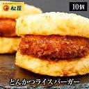 【松のや監修】とんかつライスバーガー10個セット (135g×2個)×5袋 トンカツ専門店のソース お取り寄せ グルメ食品…