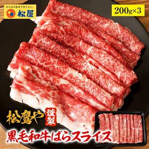 黒毛和牛ばらスライス《250g×3パック》 黒毛和牛 ばらスライス 冷凍 おかず セット すき焼き すき焼き肉 肉 牛肉 すき焼き用 スライス 750g 送料無料 グルメ 和牛 焼肉 焼き肉 冷凍 内祝い 肉