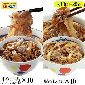 ギュウブタ20個(プレミアム仕様牛めしの具×10 豚めしの具×10)