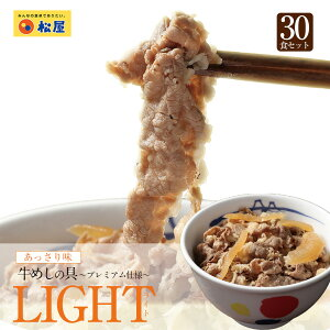 カナダ牛使用 牛めしの具〜プレミアム仕様〜 LIGHT(あっさり味)30食 【目玉商品】