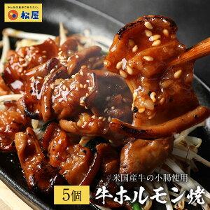 牛ホルモン焼き5個セット 通販限定発売冷凍食品 冷凍 おかず セット 冷食 お惣菜