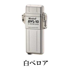 ウインドミル 内燃式 ターボライター AWL-10 白ベロア 307-0001 在庫限り