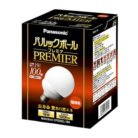 パナソニック 電球型蛍光灯 EFG25EL/19H 電球色 100形 E26口金 パルックボールプレミアG形 Panasonic EFG25EL19H 1個 在庫限り