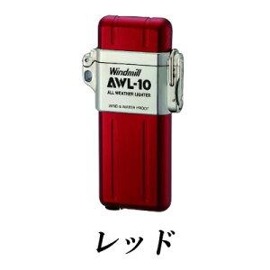 ウインドミル 内燃式 ターボライター AWL-10 レッド 307-1001 在庫限り
