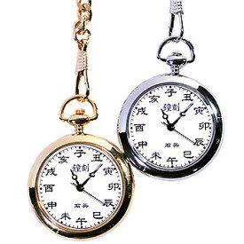 【メール便可】 珍しい干支表示 懐中時計 チェーン付 日本製ムーブメント使用