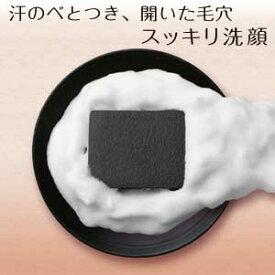 初回限定【43%OFF】送料無料 sanoVITA洗顔石鹸 70g(1個)お試し さっぱり 洗顔 石けん 黒い絹の石鹸 炭 毛穴 鼻 にきび 1回限り トライアル スキンケア