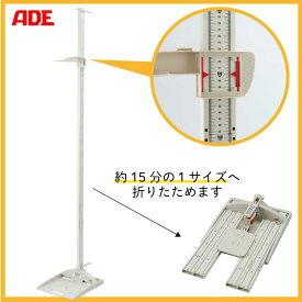 ADEポータブル身長計[折りたたみ式]