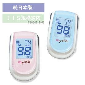 【日本製・最短当日出荷】 マイスコ パルスオキシメータDX