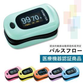 【送料無料】パルスフロー パルスオキシメーター 酸素濃度計 医療用 看護 家庭用 介護 医療機器認証取得済
