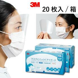 【医療現場の要望で生まれた】マスクにくっつくアイガード20枚入/120mm×250mm/EAG-1S/アイシールド/ゴーグル/感染対策/感染予防