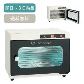 紫外線消毒器 タイマー付 コンパクト消毒器 JY-500M(70091) 殺菌線 キャビネット型 ステリライザー
