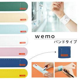 【送料無料】WEMO 手首に巻くウェアラブルメモ 消せるタイプ