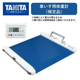 車いす用体重計(検定品) PW-650A 1台 タニタ TANITA 測定台、コントローラー